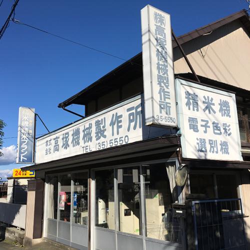 株式会社高塚機械製作所