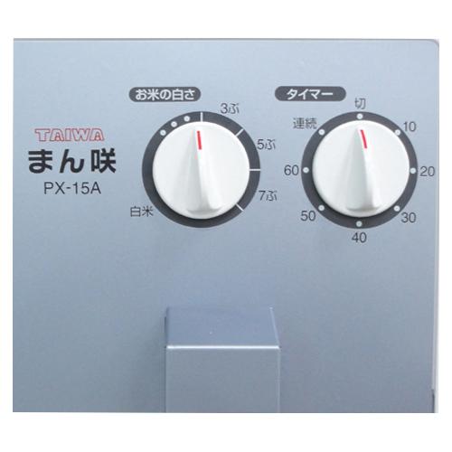 家庭用精米機 まん咲 PX-15A