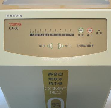 店頭用石抜精米機 コメック・ネオプラス MPCA-50