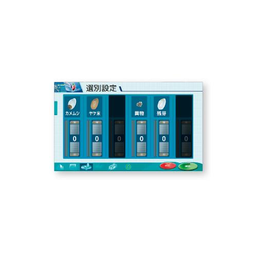 光選別機「ピカ選MASTER」FMS2000-M