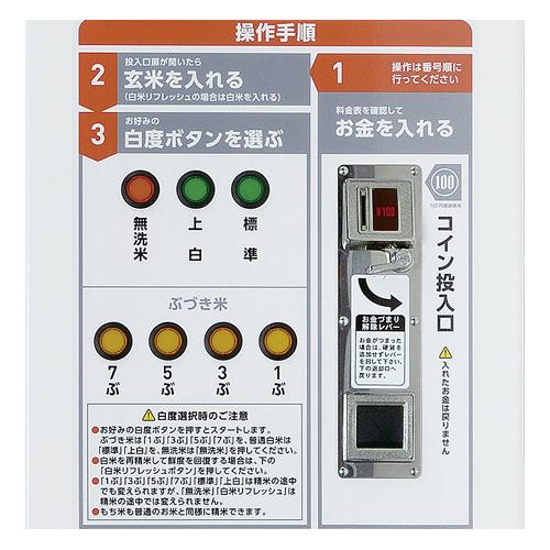 コイン精米機 米ぼうやくんNEO CAC-50BH